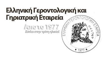 Ε.Γ.Γ.Ε. - Ελληνική Γεροντολογική και Γηριατρική Εταιρεία