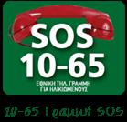 Εθνική Τηλεφωνική Γραμμή SOS 1065
