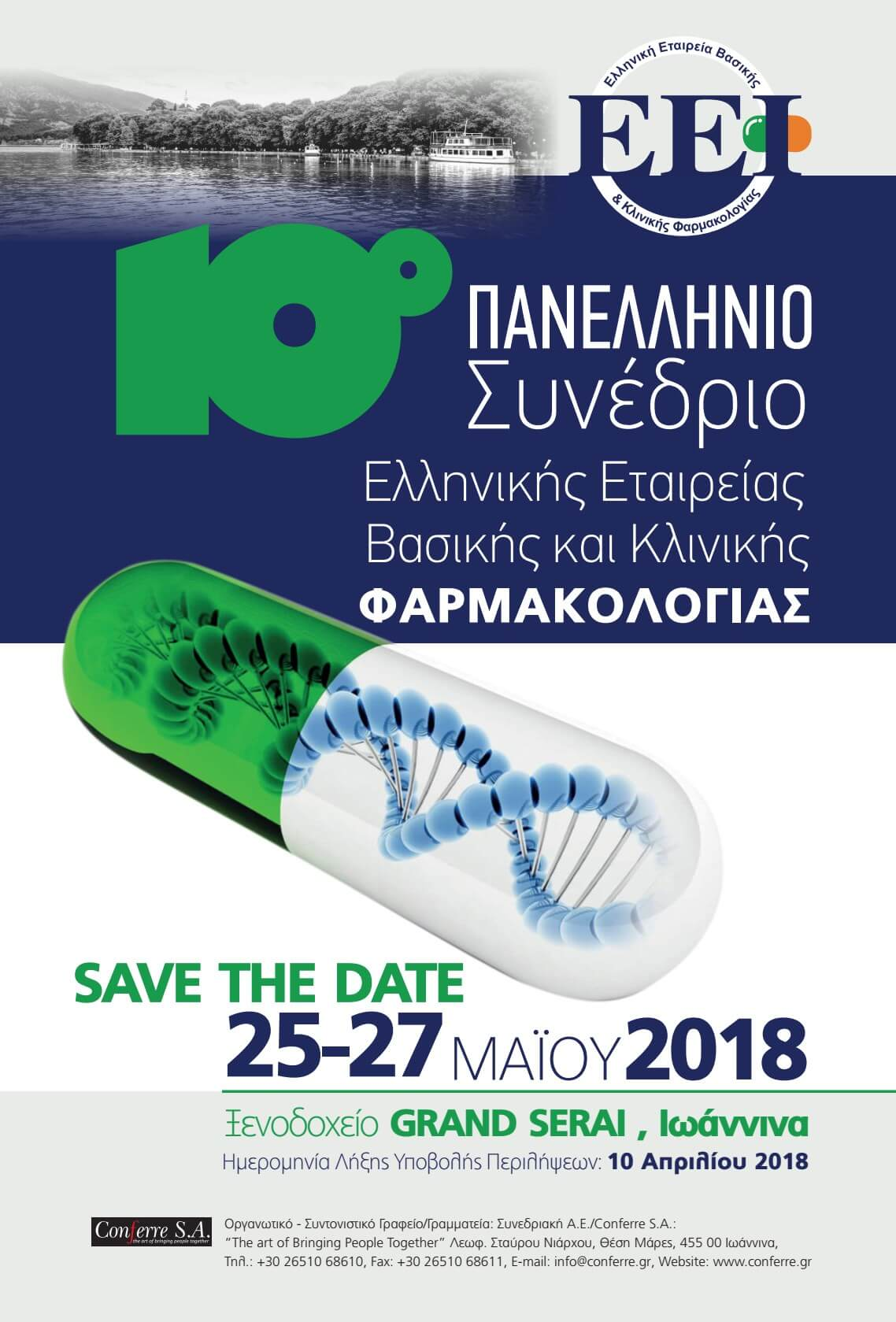 10ο Πανελλήνιο Συνέδριο της Ελληνικής Εταιρείας Βασικής και Κλινικής Φαρμακολογίας (25-27 Μαΐου 2018)
