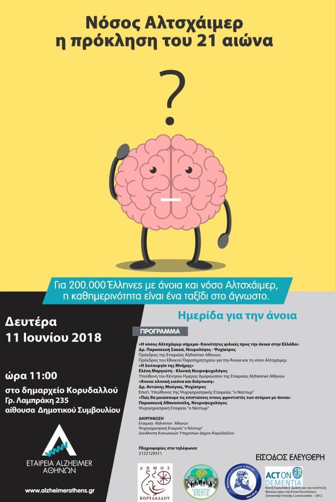Νόσος Αλτσχάιμερ - η πρόκληση του 21 αιώνα. Ημερίδα για την άνοια στο Δήμο Κορυδαλλού