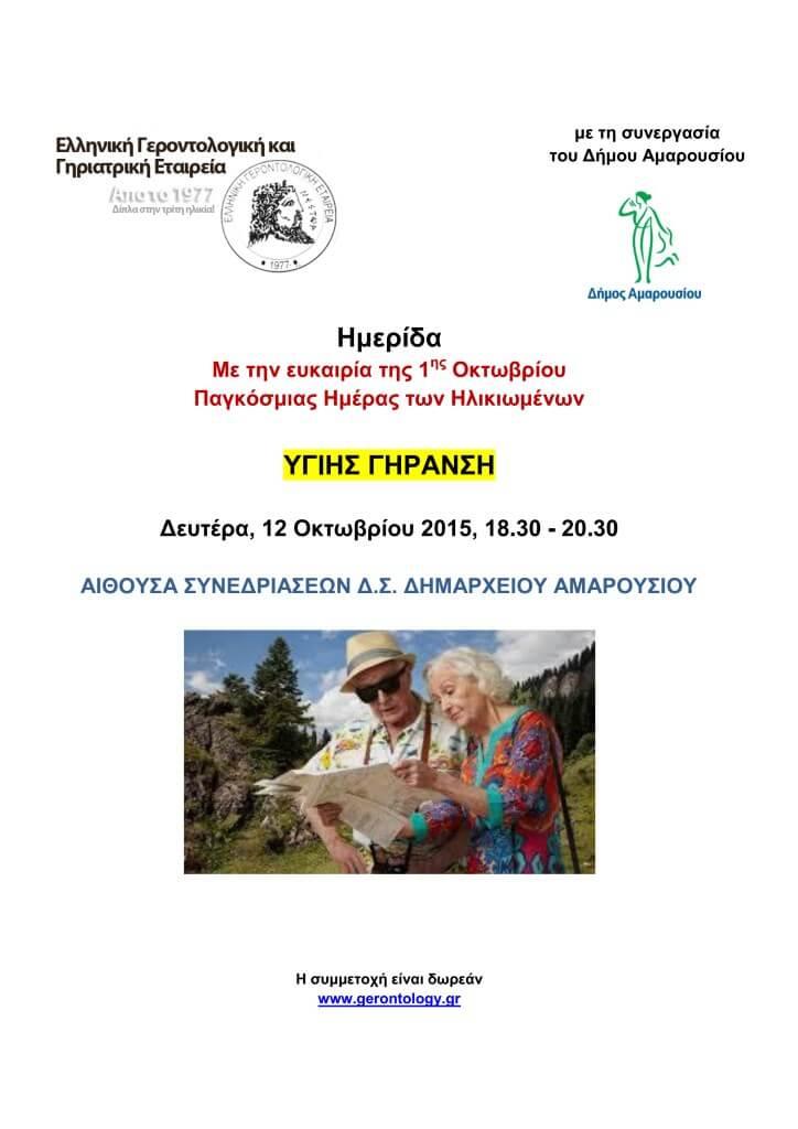 """Ημερίδα Ελληνικής Γεροντολογικής και Γηριατρικής Εταιρείας και Δήμου Αμαρουσίου """"Υγιής Γήρανση"""""""