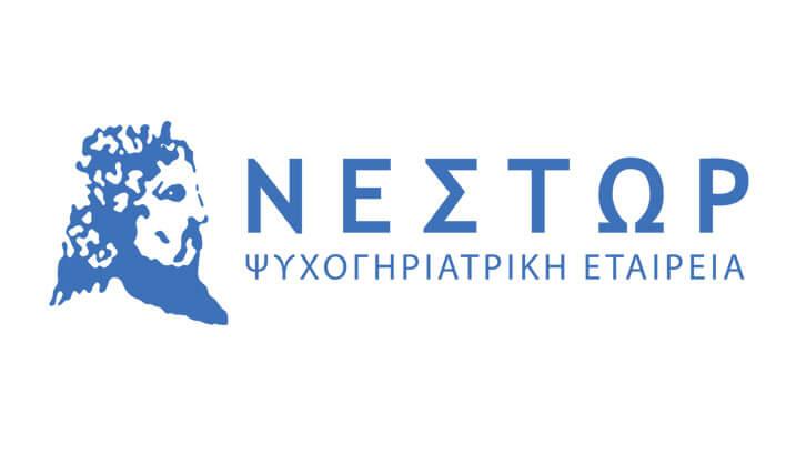 Πρόσκληση εκδήλωσης ενδιαφέροντος για πρόσληψη προσωπικού της Ψυχογηριατρικής Εταiρειας «ο Νέστωρ» στo πλαίσιo του προγράμματος ολοκληρωμένης κατ΄οίκον φροντίδας για την άνοια «160plus»