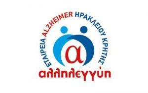 6ο Παγκρήτιο Διεπιστημονικό Συνέδριο Νόσου Alzheimer και Συναφών Διαταραχών – 2ο Πανελλήνιο Συνέδριο στην Ενεργό και Υγιή Γήρανση, 27 - 30 Σεπτεμβρίου 2018 στην Κρήτη