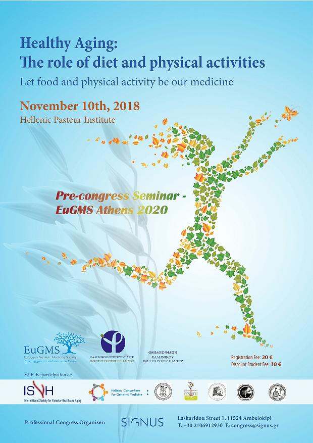 """10 Νοεμβρίου 2018, Προσυνεδριακό σεμινάριο EUGMS Athens 2020, """"Ο ρόλος της διατροφής και της άσκησης στην Υγιή Γήρανση"""", Αμφιθέατρο του Ινστιτούτου Παστέρ από την Εταιρεία Διοργάνωσης SIGNUS."""